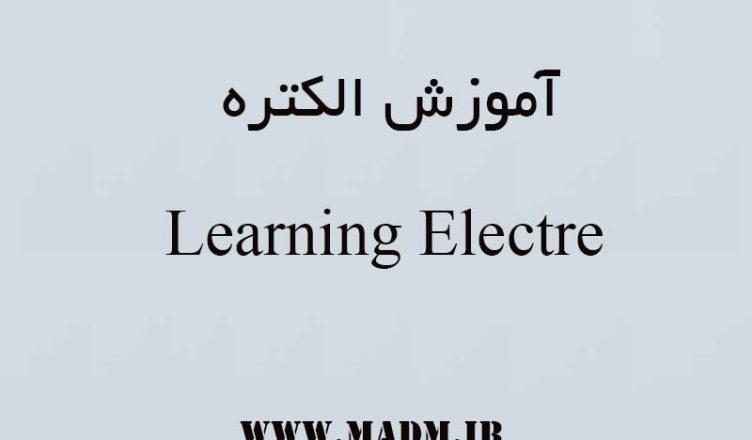 آموزش الکتره